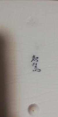 裏印について 詳しい方、教えて頂けないでしょうか  実家から出て来た陶器ですが、老齢の母も記憶が乏しく、購入時の事が判らないようです。 大変高額だった事だけ覚えているそうですが、捨てるか高額な事を信じ、大量で重い箱を引っ越し先まで運んで使用するか判断がつかず困っております。  壱 という文字かとは思うのですが、藍色の文字が判別がつきません。 もし出来れば何焼きの何なのか、判ると助かります。 ...