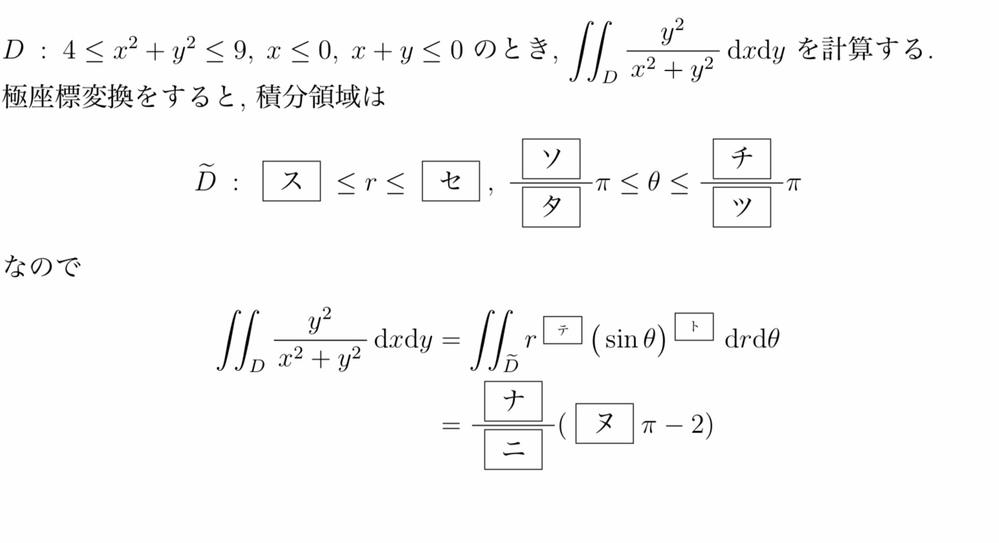 重積分の問題です。 この問題が全くわかりませんでした。 どなたかご回答願えないでしょうか