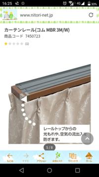 カーテンレールの事で迷っています。 木造の新築一軒家を購入したのですが、カーテンレールを新たに取り付けする事になり、普通の二本レールだけかと思ったら色んなタイプがあることを知りました。  そこで、普通の二本レールのタイプにするか、二本レールの上部分が蓋されて、サイドは上カーテンが折返しになっていてサイドと上から光や外気が漏れにくいタイプの物と悩んでいます。  皆さんの意見聞かせて欲しいです。...