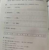 中国語 答えをなくして困っているので、画像の答えをお願いします。