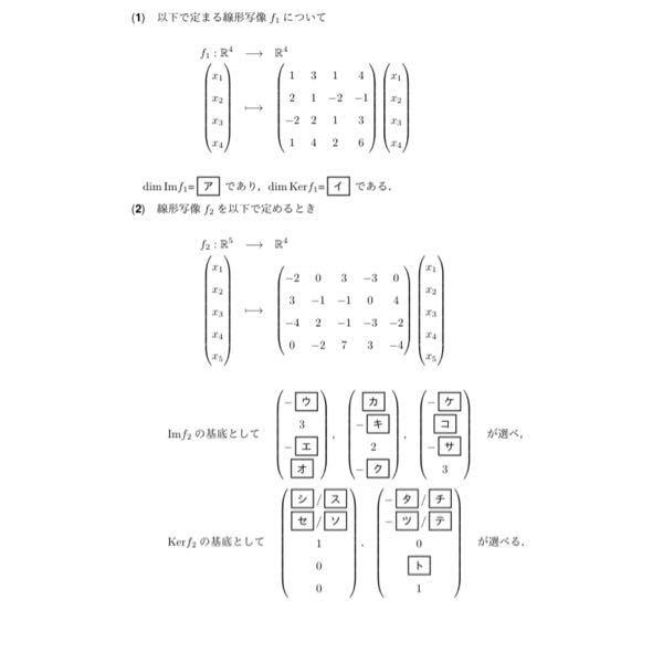 至急! こちらの線形代数の問題溶ける方教えてください。
