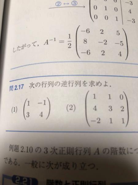 (2)の途中計算見せてください