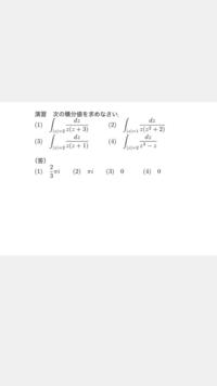 関数論の講義における複素積分についてです。 対面授業がないため自分で教科書を読み、理解して演習を行う必要があるのですが、 なかなか理解できません。 コーシーの積分定理などを使って解くことはわかっては...