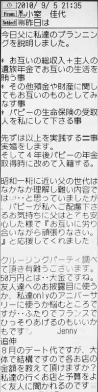 小室圭さんの母親が竹田さんに送ったメールなのですが、これは不正に遺族年金を受けとることになりませんかね・・?