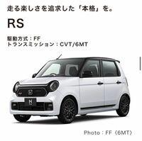 N-one RS(6MT)VS 現行型アルトワークス(5MT) 現行型アルトワークスを所有している者です。 今度出るN-one RS(6MT)はアルトワークスを下取りに出して買うほどの価値はありますか? 来年車検なので検討中です。