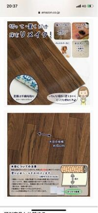 フローリングマットについてです! 今フローリング柄のマット(下の写真)を付けたいと思っています。 しかし、部屋は元々マットのような素材でできた床になっています。取り外すことはできません。 いつもはその上...