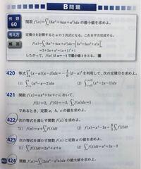 数II積分の問題です 上の例題と同じ考え方で 424番の問題が解けるのはなぜでしょうか? なぜ同じ考え方で424番は 最小値ではなく最大値が分かるのか教えてください