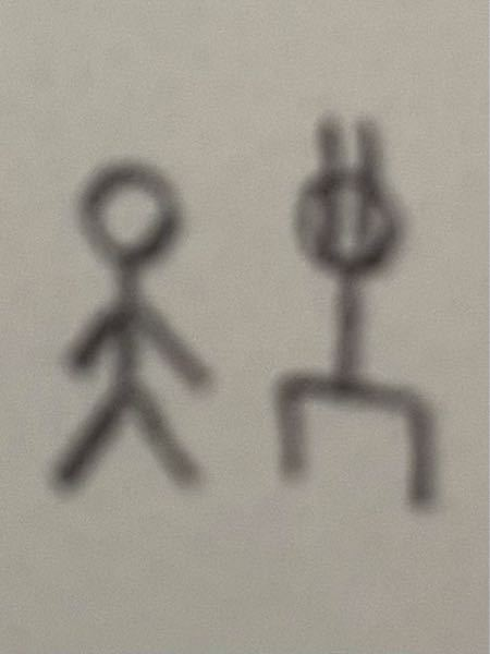 多分コナン・ドイルの踊る人形の暗号なんですけどネットで探した表の中にこの右の人形がどうしても居ないのですがどの表を使っているか分かる方いますか!?