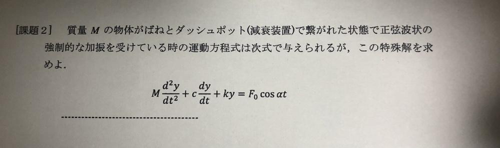 定数係数の二階線斉次微分方程式の問題です。 解法分かる方よろしくお願いいたします。