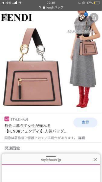 このFENDIのバッグに似ているバッグがありましたら教えてください。 生地はかためがいいです。 宜しくお願い致します!