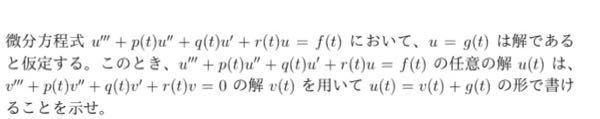 微分方程式に関する問題を教えていただきたいです。よろしくお願いします。