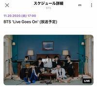 BTSのこのVライブは有料なんですか?? 20日の17時に放送開始ということでしょうか??