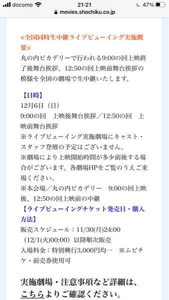 滝沢歌舞伎の舞台挨拶のライブビューイングを見に行きたいと思っているのですが、ムビチケを元々買っ...