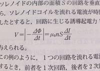 参考書でコイルの電磁誘導の誘導起電力がV=-dφ/dtと書いてありました。しかし、他の参考書には-ndφ/dtとも書いてありました。 コイルなので巻き数が1なわけないのですが、誤植でしょうか?