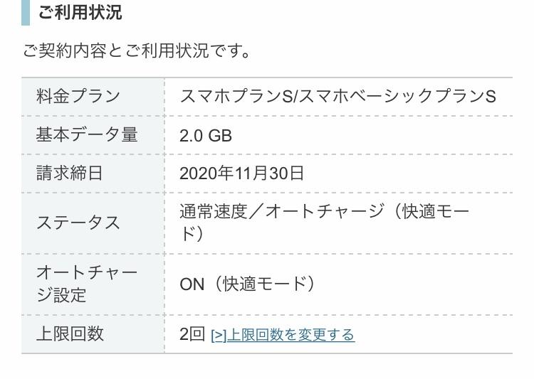 ワイモバイルの画面です。こちらの画像の基本データ量とは、なんですか?1ヶ月に使える4G?のことですか?