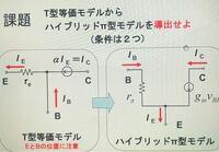 電子回路の課題なのですがT型等価モデルからハイブリッドπ型モデルの導出がわかりません。 大変お恥ずかしいのですが、電子回路に詳しい方、教えて頂けると嬉しいです。