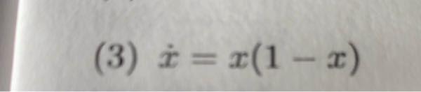 この微分方程式教えてください