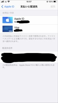 iTunesでの曲購入時などの支払いで自身のクレジットカードを登録したいのですが、設定から追加することができません。 右上の編集ボタンも押せなく、「カードを追加」と言ったボタンもないのですが(添付写真ご参...