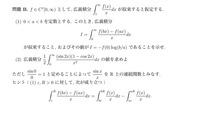 大学数学、解析学の問題です。自力でも結構頑張って考えたのですが、画像の問題が全く解けません。 数学に詳しい方どなたか解き方を教えていただけないでしょうか。よろしくお願いします。