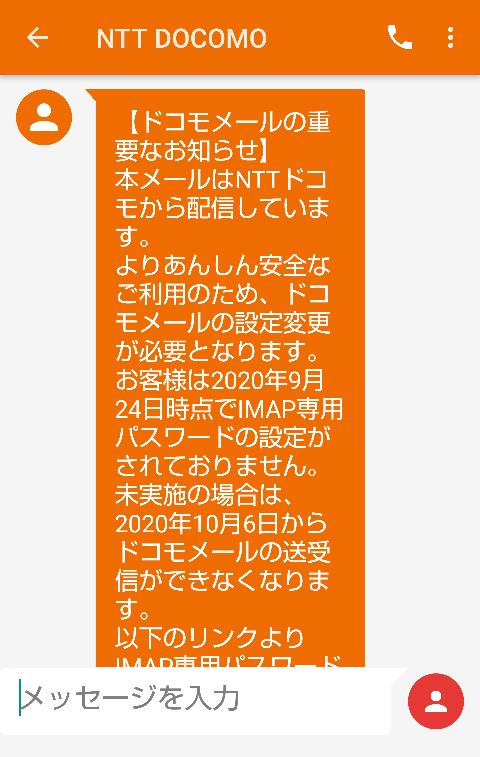 docomoからのメッセージですが、これって本物でしょうか?最近、佐川急便からも何度もメッセージがあったり、詐欺なのではないかと疑ってしまいます。ホントに重要なものを見落としそうです。このメッセ...