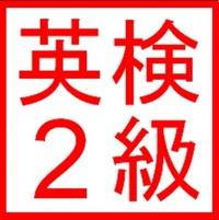 英検2級の英語力だったら、英語だけならどこの大学が受かりますか?  日東駒専はいけますか?MARCHは無理ですか?