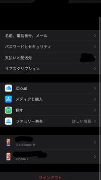 iPhoneに詳しい方に質問です。 iPhone7からiPhone11(新規で作りました。)に変えて、アカウントを引き継ぎしたのですがAppleIDの所にiPhone7のデバイス情報が出てくるのですが、これは消しても大丈夫なのでしょう...
