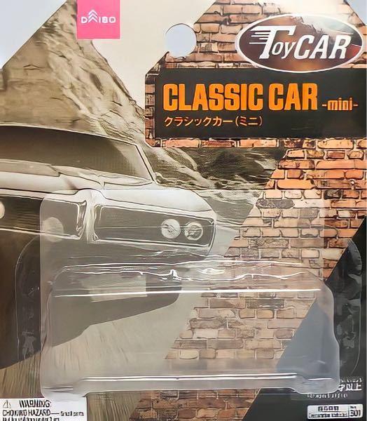最近ダイソーで発売されたミニカーの車種名分かる方いませんか?
