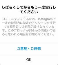 Instagramで「しばらくしてからもう一度実行してください」とでます。ストーリーなどが見れないです。 プロフィールのURLなどを消すと直ると聞いたのですが僕は質問箱などのURLをプロフィールに添付していないの...