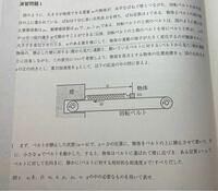 大学受験の問題です。 物理です。この物体mには右に慣性力はかからないのですか?