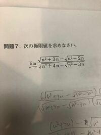 極限について。 この解き方と答えを教えてください!