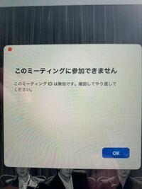 今年発売されたMacBook Air使っているのですが そのMacBook Airでzoomに参加しようとしてミーティングIDを入れたのですが無効なIDらしくこの写真のもが出てきます。これを消したいのですが左上のバツをクリックし...