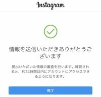 Instagramを開こうとしたところ、「不審なアクティビティが検出されました」と表示されてアプリが開けません。 ロボットではありませんというチェックをすると画像のような画面になりました。 完了をタップする...