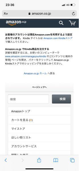 kindleについて質問です。 Amazonのkindleストアのページから本を購入しようとすると、画像のようなエラーになって購入が出来ません。 指示されているリンクに飛ぶと英語の「Amazo...