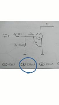 図の回路で、入力に5V加えたとき、コレクタ電流はいくらか。ベースエミッタ間電圧は0.6ボルト、hfeは60とする。 という問題なのですが、わかりません。解き方を教えて下さい。答えは、120mAです。