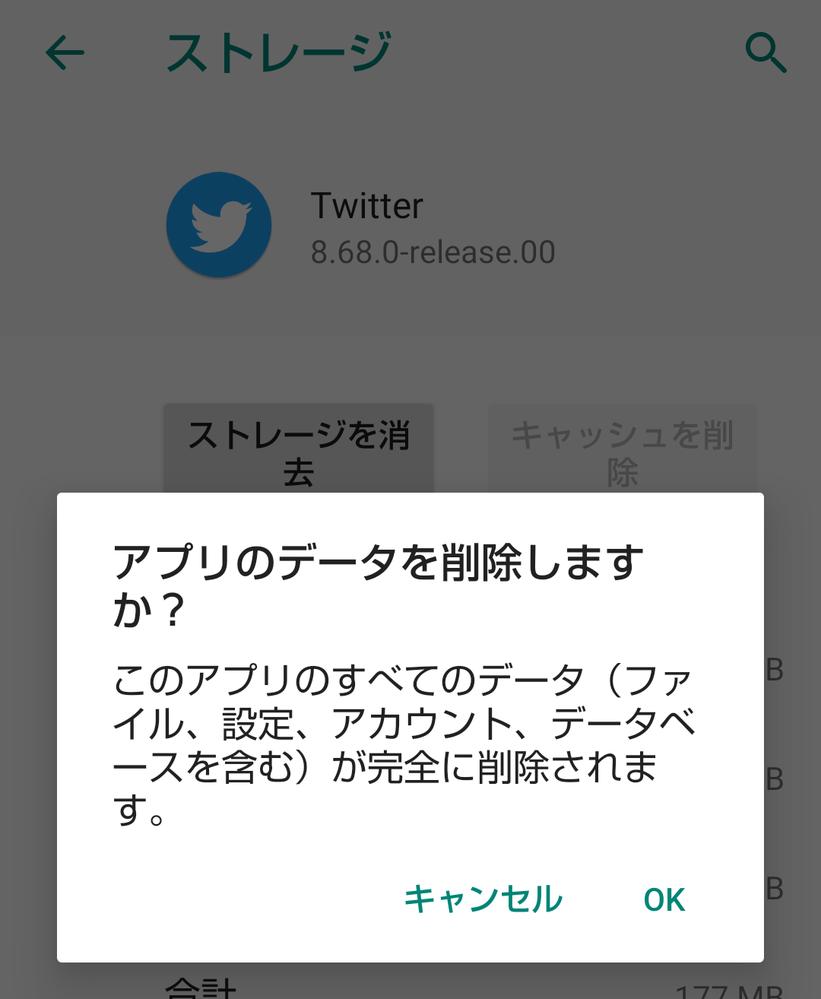 AndroidのTwitterのストレージ消去について質問です。ストレージ消去したらアンインストール扱いになってしまうのでしょうか? また、消去(初期化)することでアカウントや今までのツイート等...