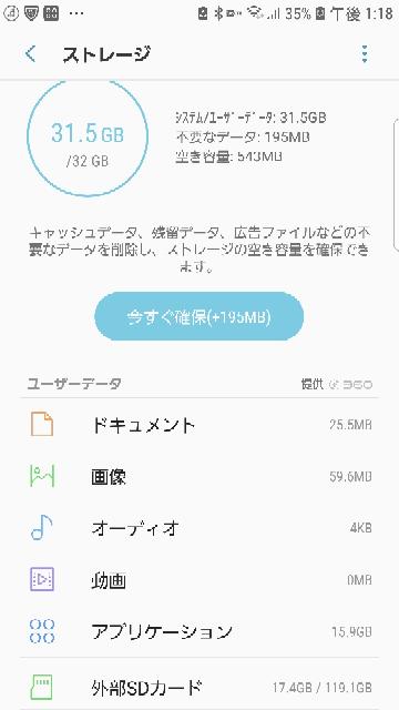 Androidのストレージですが、空き容量が少なくなりました。しかし詳細の合計をしても31.5GBにはならないです。他の約15GBは何なのでしょうか? また、どうしたら空き容量を確保出来るでしょ...