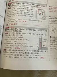 圧力(水圧?)の公式が大気圧+qhgなのになんでqhg=大気圧になってるんですか?