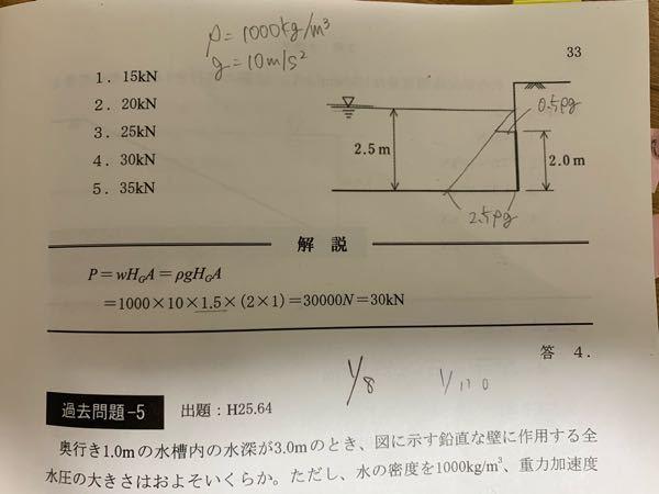 水理学 これの問題解ける人教えてください!