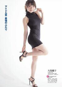 いつ頃の大島優子さんですか? またこの写真が掲載されていた雑誌等ございましたら教えてください。