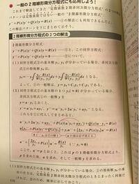 2階線形微分方程式の基本解2つ分かっている時の特殊解について w(y1,y2)とは何ですか?