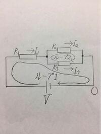 お願いいたします。 写真の図のように,抵抗 R1,抵抗 R2,抵抗 R3 を接続し,電圧 V の電源につないだ。各抵抗に流れる電流を I1,I2,I3 とする。以下の問に答えなさい。  ⑴抵抗 R2 に流れる電流 I2 を R2,R3,I1 を用いて表しなさい。    ⑵抵抗 R3 に流れる電流 I3 を R2,R3,I1 を用いて表しなさい。    ⑶全電圧 V を R1,R2,R3,I1...