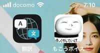 朝起きたら翻訳という自分の入れた覚えのないアプリが入っていました。寝てる間にいじるようなことはないと思いますし、何故か元から入っていたアプリよりも早くダウンロードされてるかのように左側に設置されて...