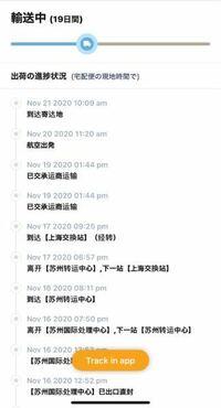 yanwenでの注文なのですが 今荷物はどの辺にあるのでしょうか。  輸送中19日とはどういう意味でしょうか  中国語わかる方お願いしたいします!