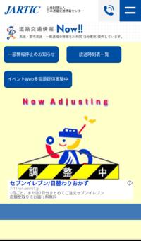 日本道路交通情報センターのこの調整中はいつ終わりますか?