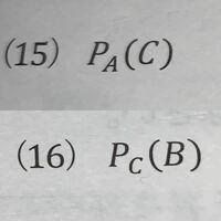 数学Aの問題です。 袋の中に1〜5までの数字が書かれた赤球5個、1〜4までの数字の書かれた白球が入っている。 この中きら1個の球を取り出す時 赤球を取り出す事象をA 白球を取り出す事象をB 1と書かれた球を...