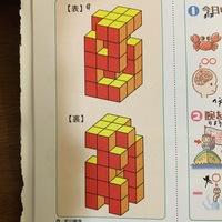 【お礼500枚】 この問題が得意で 解ける方いたら教えてください(;_;)  積まれたブロックの個数はいくつ? ①28個 ②29個 ③30個