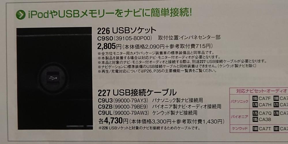 新型ハスラー 社外ナビパナソニック ストラーダ CN-RE07WDに純正USBソケットC9SO とUSB接続ケーブルC9U3を接続しましたがナビに接続不能の表示とスマホ の充電さえできません。こ...
