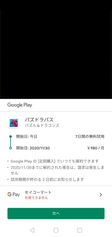 パズドラパスの無料トライアルについてです。 無料期間だけ使用しようと思い、パス購入画面で コンビニでGooglePlayクレジットを購入を選択して、1000円を選択して、ファミリーマートを選択し...