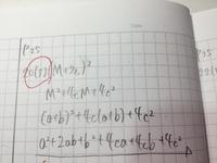 この答え方は合っていますか? 中学数学です。  この答え方は模範回答の順番と違っています。 模範解答順番で答えないとバツなのでしょうか?  みなさんの判断をお伺いしたいです。  50コインで宜しくお願い致します。