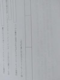 レポートを進めているのですが、スポーツ問題のバレーボールの問題で詰まっています。。。 この4つの問題の答えを教えてください。 お願いします。